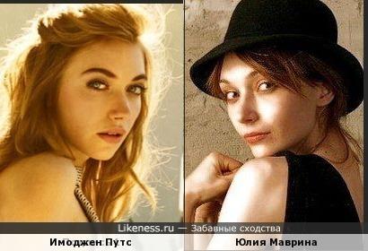 Имоджен Путс и Юлия Маврина