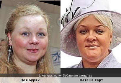 Зоя Буряк и Наташа Харт