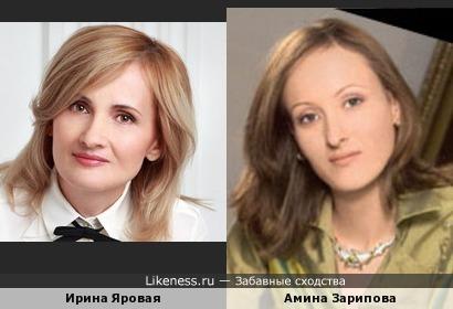 Ирина Яровая и Амина Зарипова
