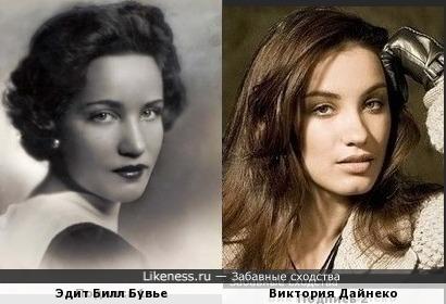 Эдит Билл Бувье и Виктория Дайнеко