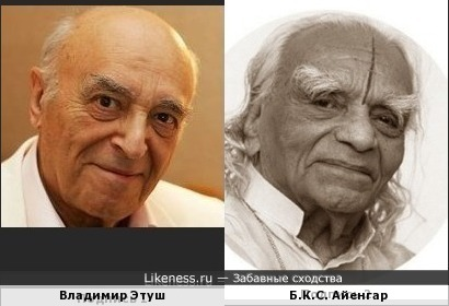 Владимир Этуш и Беллур Кришнамачар Сундарараджа Айенгар