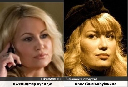 Дженнифер Кулидж и Кристина Бабушкина