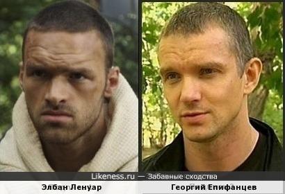 Элбан Ленуар и Георгий Епифанцев