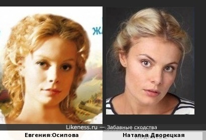 Евгения Осипова и Наталья Дворецкая (за фото спасибо Жене )