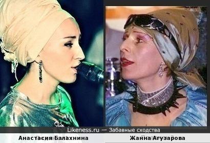 Анастасия Балахнина и Жанна Агузарова
