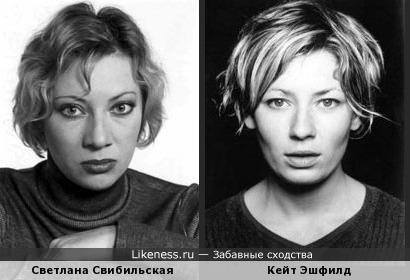 Светлана Свибильская и Кейт Эшфилд
