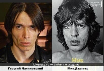 Георгий Малиновский и Мик Джаггер