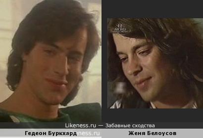 Гедеон Буркхард и Женя Белоусов