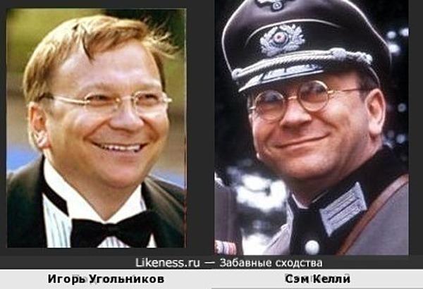 Игорь Угольников и Сэм Келли