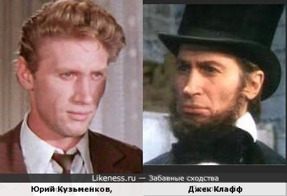 Юрий Кузьменков и Джек Клафф
