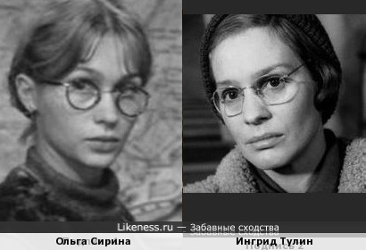 Ольга Сирина и Ингрид Тулин