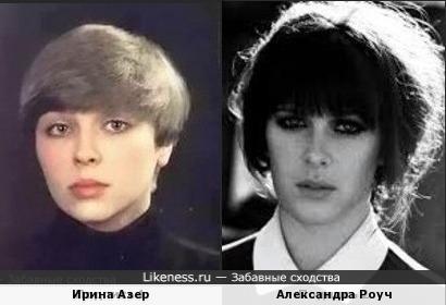 Ирина Азер и Александра Роуч