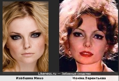 Изабелла Мико и Нонна Терентьева