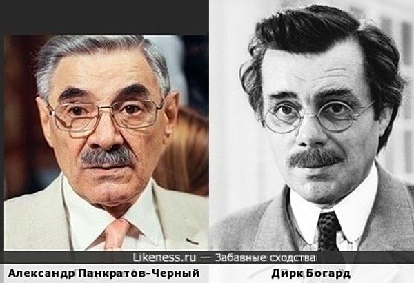 Александр Панкратов-Черный и Дирк Богард