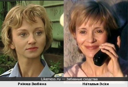 Римма Зюбина и Наталья Эсхи