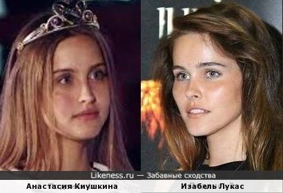 Анастасия Киушкина и Изабель Лукас