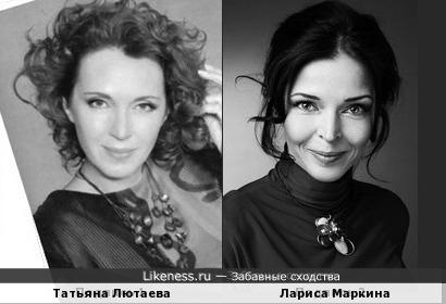 Татьяна Лютаева и Лариса Маркина