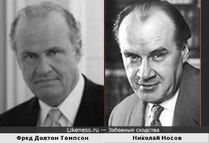 Фред Долтон Томпсон и Николай Носов