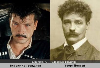 Владимир Трещалов и Георг Йенсен