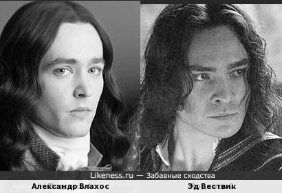Александр Влахос и Эд Вествик