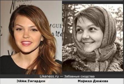 Эйми Тигарден и Марина Дюжева