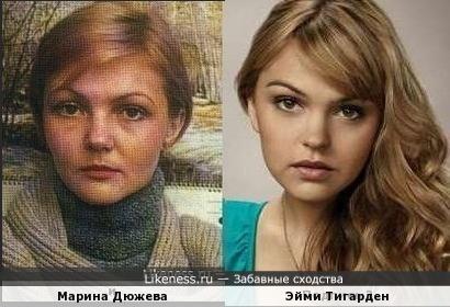 Марина Дюжева и Эйми Тигарден