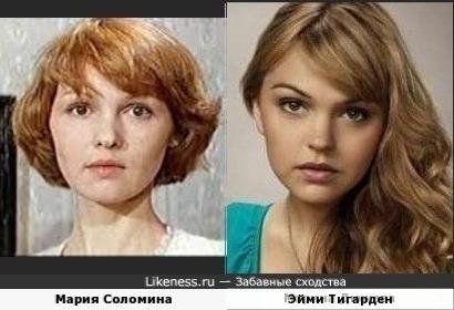 Мария Соломина и Эйми Тигарден