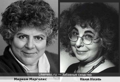 Мириам Марголис и Нани Ноэль