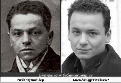 Рихард Вайнер и Александр Олешко