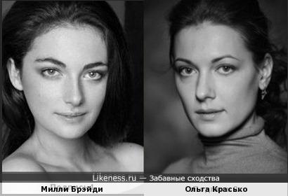 Милли Брэйди и Ольга Красько