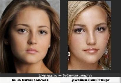 Анна Михайловская и Джейми Линн Спирс