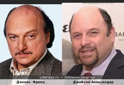 Деннис Франц и Джейсон Александер