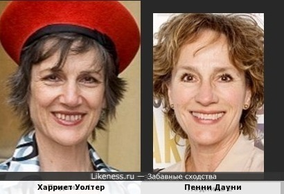 Харриет Уолтер и Пенни Дауни