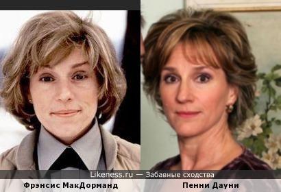 Фрэнсис МакДорманд и Пенни Дауни