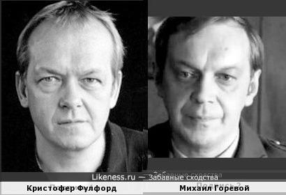 Кристофер Фулфорд и Михаил Горевой