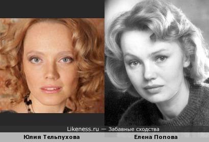 Юлия Тельпухова и Елена Попова