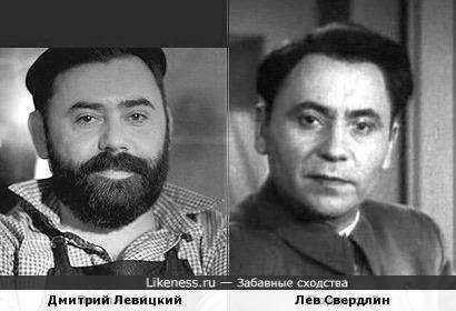 Лев Свердлин и Дмитрий Левицкий