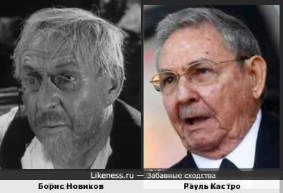 Борис Новиков и Рауль Кастро