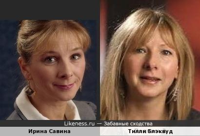 Ирина Савина и Тилли Блэквуд