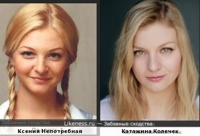 Ксения Непотребная и Катажина Колечек