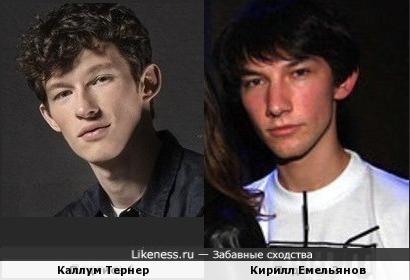 Каллум Тернер и Кирилл Емельянов