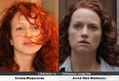 Елена Морозова и Анна Лиз Филлипс