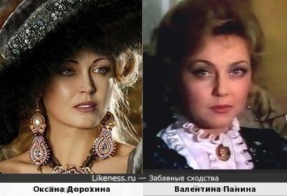 Оксана Дорохина и Валентина Панина