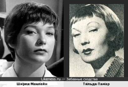 Ширли Маклейн и Тильда Тамар