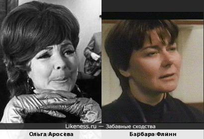 Ольга Аросева и Барбара Флинн