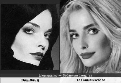 Зои Ланд и Татьяна Котова