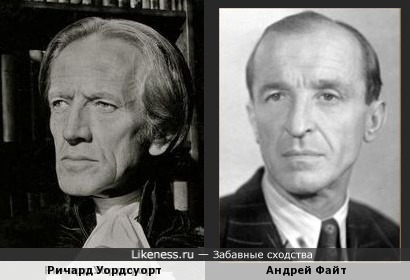 Андрей Файт и Ричард Уордсуорт