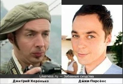 Дмитрий Хоронько и Джим Парсонс