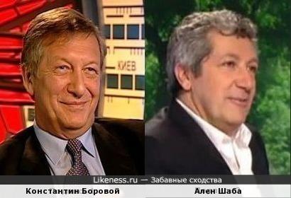 Константин Боровой и Ален Шаба