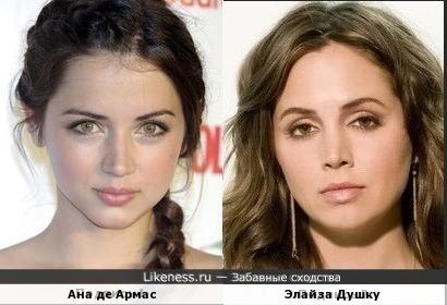 Ана де Армас и Элайза Душку